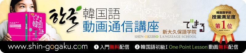 शिन- Okubo भाषा स्कूल भिडियो संचार कोर्स